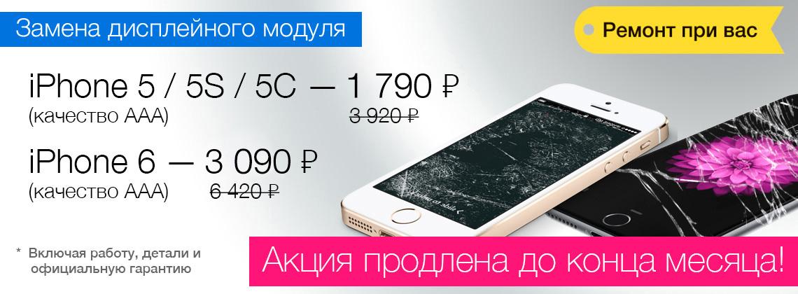 Замена экрана iPhone в Казани